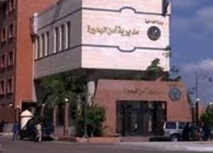ضبط ربة منزل هاربة من 110 أحكام قضائية في الإسكندرية
