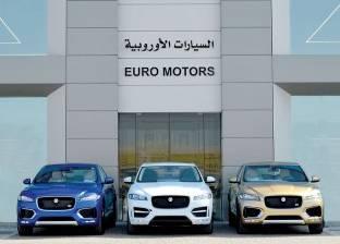 خبراء: جمارك السيارات الأوروبية 8% العام المقبل وإلغائها في 2019