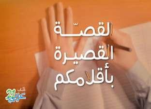"""شروط الاشتراك في مسابقة """"الفكر العربي"""" لطلاب المرحلة الثانوية"""