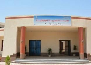 إعادة فتح باب التقديم للمدرسة اليابانية بطور سيناء