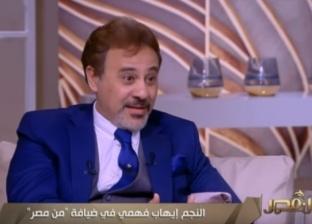 إرهابي ورجل أعمال.. وجوه إيهاب فهمي في دراما رمضان