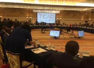 """7 معلومات عن قمة """"تيكاد"""" في اليابان: تهدف لتنمية أفريقيا"""