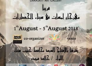 """شرم الشيخ تستعد لانطلاق مهرجان """"الفنون التشكيلة"""" بمشاركة 10 دول عربية"""