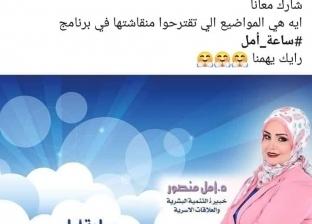 أمل منصور تشارك جمهورها اختيار موضوعات حلقة الخميس المقبل