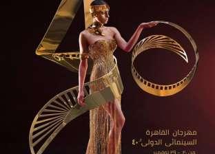 """انطلاق مسابقة """"سينما الغد"""" بحضور 6 مخرجين وأعضاء لجنة التحكيم الليلة"""