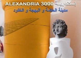 """غدا.. انطلاق المعرض الفني """"إسكندرية 3000 """" بمكتبة الإسكندرية"""