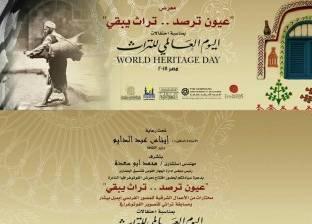 """غداً.. """"التنسیق الحضاري"""" يفتتح معرض صور نادرة لمصر في القرن الـ19"""