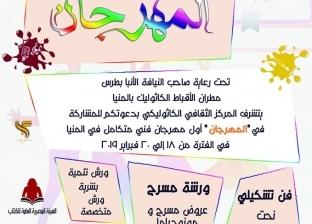 غدا.. انطلاق مهرجان فني ثقافي بمطرانية الكاثوليك في المنيا