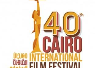 """""""العالم بعيونهن"""".. 8 أفلام لمخرجات عربيات في مهرجان القاهرة السينمائي"""