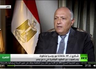 شكري: هناك اهتمامات روسية- مصرية لتوسيع حجم التبادل التجاري بينهما