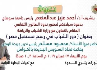 جامعة سوهاج تستضيف محمود مسلم لمناقشة دور الشباب في رسم المستقبل الأربعاء