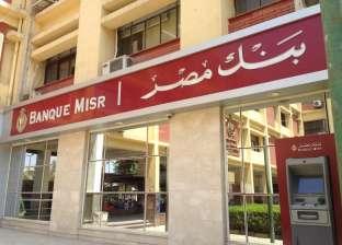 """""""بنك مصر"""" يعلن عن وظائف شاغرة بمحافظة القاهرة الكبرى"""