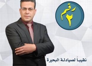 انتخابات نقابة الصيادلة في البحيرة.. ناجي داود نقيبا