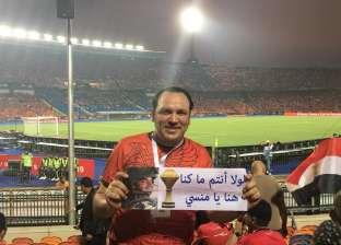 """""""لولاك ما كنا هنا"""".. الشهيد المنسي يحضر وسط الجماهير في استاد القاهرة"""