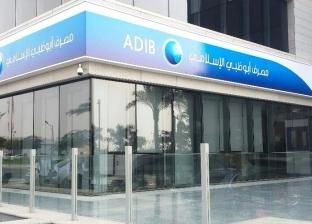 مصرف أبو ظبي الإسلامي يعلن عن وظائف شاغرة.. الشروط والمتطلبات