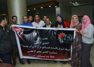 """نجوم النادي الأهلي يشاركون في حملة تبرع بالدم لـ""""أورام المنصورة"""""""