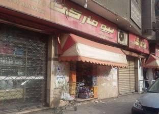 """""""الأهرام للمجمعات الاستهلاكية"""": استئناف العمل """"ثاني وثالث أيام العيد"""""""