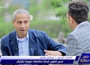 عالم مصري مقيم في اليابان: الهندسة النووية في مصر تعادل الدول المتقدمة