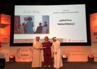 """تعرف على منحة البطراوي صاحبة جائزة أفضل ممثلة بـ """"دبي السينمائي"""""""