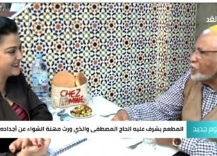"""عمره 300 عام.. """"طباخ الملك"""" أشهر مطعم مشويات في المغرب"""