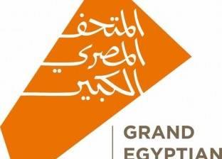 """وفد """"ثقافة النواب"""" في جولة تفقدية بالمتحف المصري الكبير"""