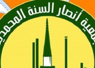 """""""أنصار السنة المحمدية"""": الإرهابيون ليسوا من البشر"""