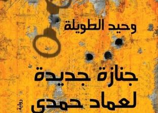 """""""الشروق"""" تصدر رواية """"جنازة جديدة لعماد حمدي"""" أحدث مؤلفات وحيد الطويلة"""