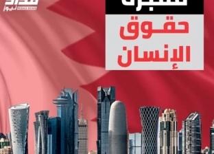 بالفيديو| قناة سعودية تفضح الانتهاكات القطرية في ملف حقوق الإنسان
