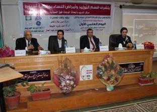 """انطلاق فعاليات اليوم الأول لقسم النساء والتوليد في """"جامعة أسيوط"""""""