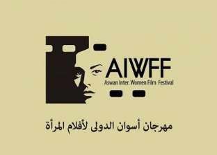 مهرجان أسوان لأفلام المرأة يكرم نوال وليلى فهمى وبنات أنيس عبيد فى حفل الختام