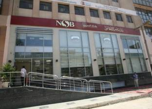 بنك ناصر الاجتماعي يعلن حاجته لشغل وظائف قيادية شاغرة