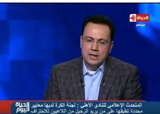 المتحدث باسم الأهلي: تكريم اللاعبين القدامى فكرة محمود الخطيب
