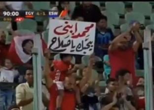 """صاحب لافتة """"ابني بيحبك يا صلاح"""": محمد رفض ينام غير لما """"مومو"""" يكسب"""