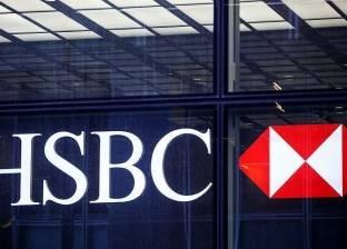 """بنك """"HSBC"""" يعلن عن وظائف شاغرة.. إليك التفاصيل"""