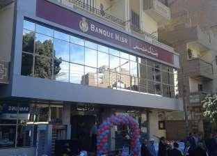 """""""مصر الخير"""" تكرم بنك مصر لدوره في تمويل المشروعات متناهية الصغر"""