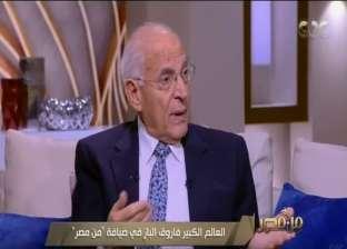 """فاروق الباز: """"عندنا في الصحراء الغربية مياه أحلى من نهر النيل"""""""
