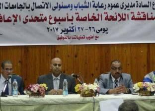 جامعة المنيا تستضيف مديري عموم رعاية الشباب ومسؤولي اتصال الجامعات