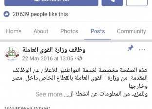 صفحات مزيفة تخدع أصحاب الشكاوى: بلاها «فيس بوك»