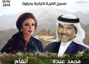 أنغام تحيي حفلا غنائيا مع محمد عبده في السعودية الأربعاء المقبل