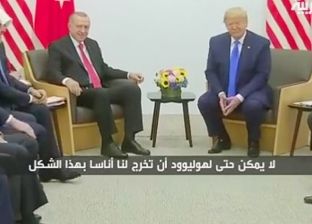 بالفيديو| في قمة العشرين.. ترامب يسخر من اردوغان