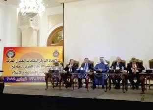انطلاق فعاليات المؤتمر العام للاتحاد العربي للعاملين بالتعليم والصحافة