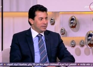 صبحي: لدي رؤية بتحويل الرياضة إلى منتج يدر على الاقتصاد دخلا قوميا