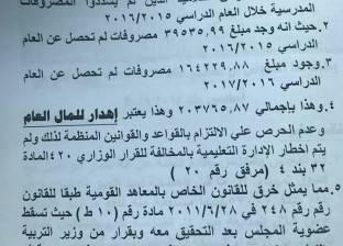 بالمستندات.. إهدار مال عام وإرهاب مدرسين بمدرسة في بورسعيد