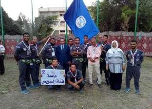 """""""أبو النور"""": كشافة """"قناة السويس"""" تحصد المركز الأول على 17 جامعة مصرية"""