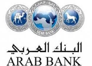 البنك العربي يطلق حملة ترويجية لخدماته المصرفية الرقمية