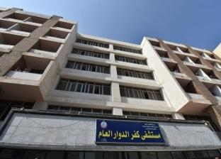 تحويل مستشفى كفر الدوار العام لحجر صحي لعلاج مرضى كورونا