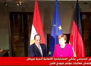 عاجل| الرئيس السيسي يلتقي ميركل على هامش مؤتمر ميونخ للأمن