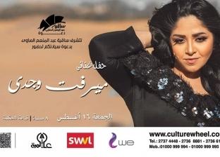 16 أغسطس.. ميرفت وجدي تُحيي حفلا غنائيا بساقية الصاوي