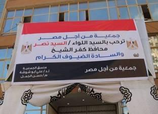 """اليوم.. """"كلنا معك من أجل مصر"""" تُدشن حملتها بمؤتمر حاشد في كفر الشيخ"""