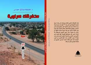 """""""متفرقات هراوية"""".. هيئة الكتاب تصدر سيرة الليبي خليفة أحواس"""